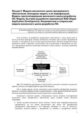 Барышникова M.Ю. Инженерный менеджмент и информационные технологии. Лекция 5