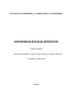 Будур Н.В. и др. Зарубежная детская литература