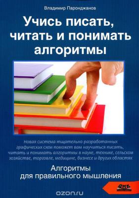 Паронджанов В.Д. Учись писать, читать и понимать алгоритмы. Алгоритмы для правильного мышления. Основы алгоритмизации