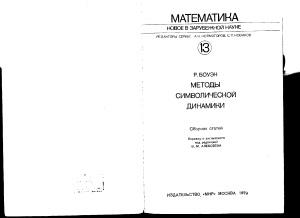 Боуэн Р. Методы символической динамики