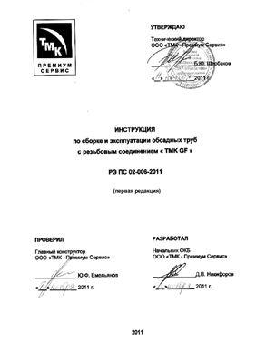 РЭ ПС 02-006-2011 Инструкция по сборке и эксплуатации обсадных труб с резьбовым соединением ТМК GF