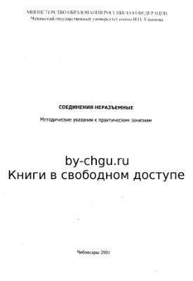 Павлов В.А., Залазаева Н.А. Соединения неразъёмные