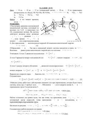 Д3 Рисунок Д3.9 условие 1 С.М. Тарг 1988г