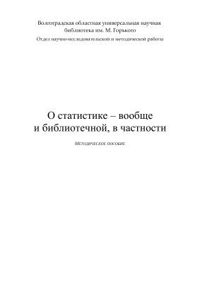 Ефимова Н.Н., Караваева М.Ю. О статистике - вообще и библиотечной, в частности