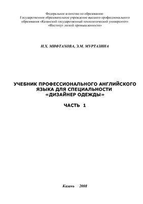 Мифтахова Н.Х. Учебник английского языка