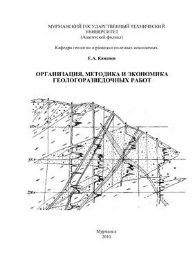 Каменев Е.А. Организация, методика и экономика геолого-разведочных работ