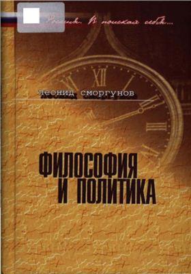 Сморгунов Л.В. Философия и политика