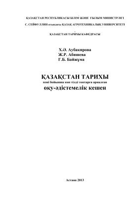 Аубакирова Х.Ә., Абишева Ж.Р., Байжұма Г.Б. Қазақстан тарихы