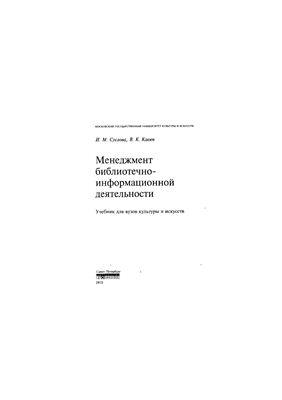 Суслова И.М., Клюев В.К. Менеджмент библиотечно-информационной деятельности