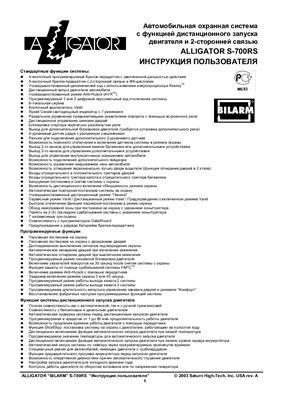 Автосигнализация - Alligator S-700RS owner manual final rev