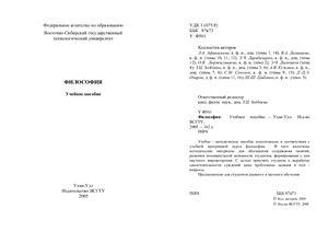 Афанасьева Л.А., Дамшаева В.А. и др. Философия