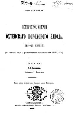 Каменев К.И. Историческое описание Охтенского порохового завода. Период первый