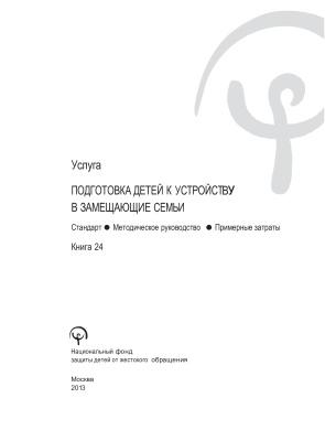 Егорова М.О. (ред.) Услуга: Подготовка детей к устройству в замещающие семьи. Книга 24