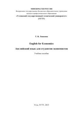 Ложкина Т.В. English for Economics. Английский язык для студентов-экономистов