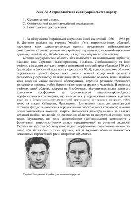 Антропологічний склад українського народу