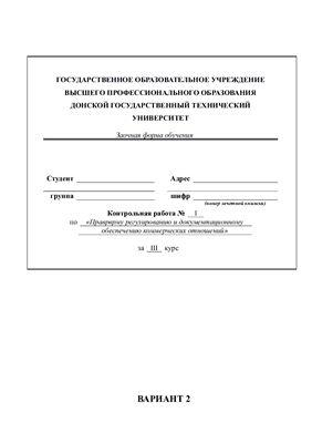 Правовому регулированию и документационному обеспечению коммерческих отношений