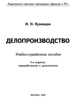 Кузнецов И.Н. Делопроизводство