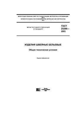 ГОСТ 25296-2003 Изделия швейные бельевые. Общие технические условия