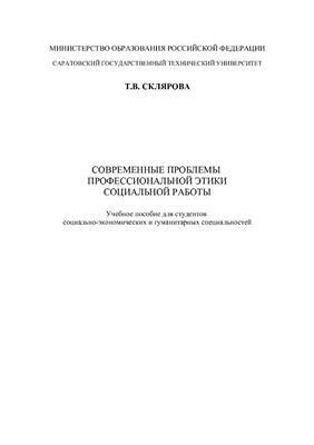 Склярова Т.В. Современные проблемы профессиональной этики социальной работы