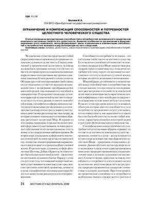 Беляев И.А. Ограничение и компенсация способностей и потребностей целостного человеческого существа