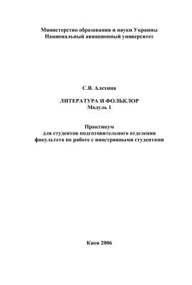 Алёхина С.В. Литература и фольклор. Модуль 1