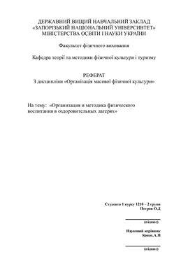 Реферат - Организация и методика физического воспитания в оздоровительных лагерях
