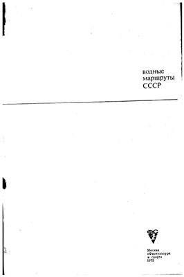 Плечко Л.А., Сабанеева И.П. Водные маршруты СССР. Европейская часть