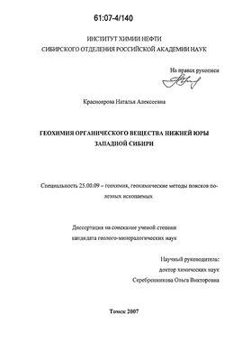 Красноярова Н.А. Геохимия органического вещества нижней юры Западной Сибири