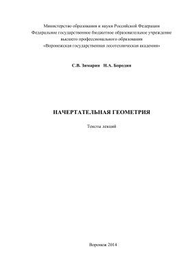 Зимарин С.В., Бородин Н.А. Начертательная геометрия