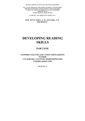 Developing Reading Skills. Part One
