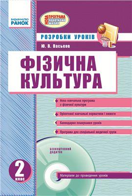 Васьков Ю.В. Фізична культура. 2 клас