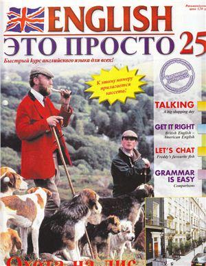 English - это просто 2003 №25
