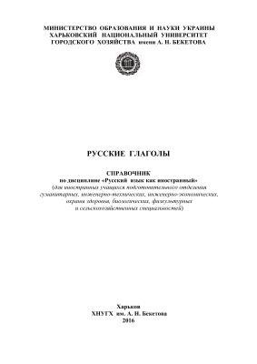 Сергейчук Л.В. Русские глаголы
