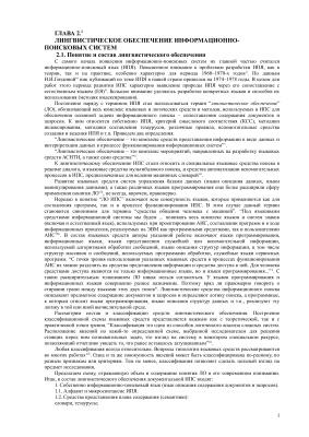 Захаров В.П. Автоматизированный документальный поиск
