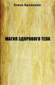 Брежнева Елена. Магия здорового тела
