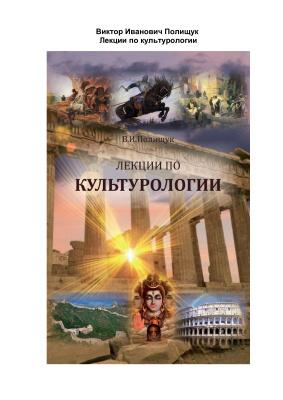 Полищук В. Лекции по культурологии