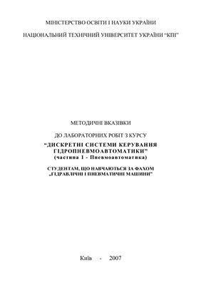 Губарев А.П., Левченко О.В., Ганпанцурова.О.С. (сост.) Методичні вказівки до лабораторних робіт з курсу Дискретні системи керування гідропневмоавтоматики (частина 1 - пневмоавтоматика)