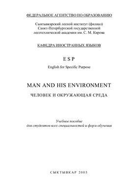 Иванова М.А., Тарабукина В.Н. Man and His Environment. Человек и окружающая среда