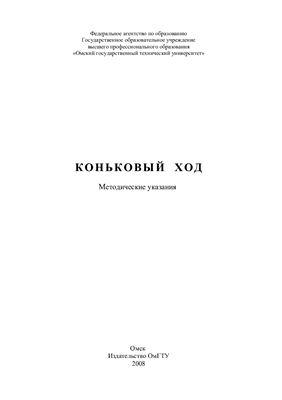 Миленина М.А. Коньковый ход