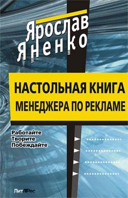Яненко Я.В. Настольная книга менеджера по рекламе