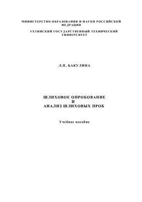 Бакулина Л.П. Шлиховое опробование и анализ шлиховых проб