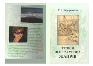 Бовсунівська T.B. Теорія літературних жанрів