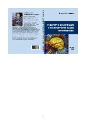 Бобровников Л.В. Молекулярно-биологические и физиологические основы нейросинергизма