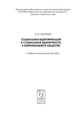 Захарова О.В. Социальная идентификация и социальная идентичность в изменяющемся обществе