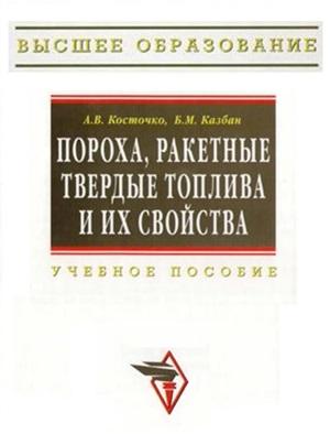 Косточко А.В., Казбан Б.М. Пороха, ракетные твердые топлива и их свойства