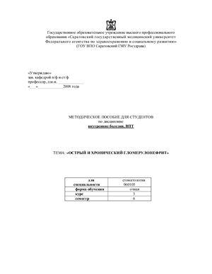 Мялина Ю.Н. (сост.) Острый и хронический гломерулонефрит