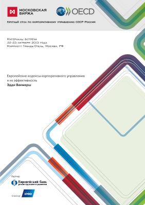 Эдди Ваимерш. Европейские кодексы корпоративного управления и их эффективность