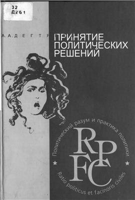 Дегтярев А.А. Принятие политических решений