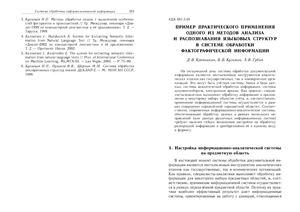 Системы и средства информатики 2006 №16