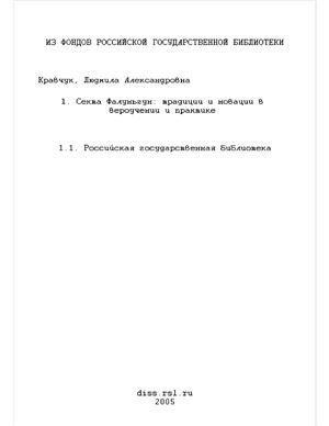 Кравчук Л.А. Секта Фалуньгун: традиции и новации в вероучении и практике